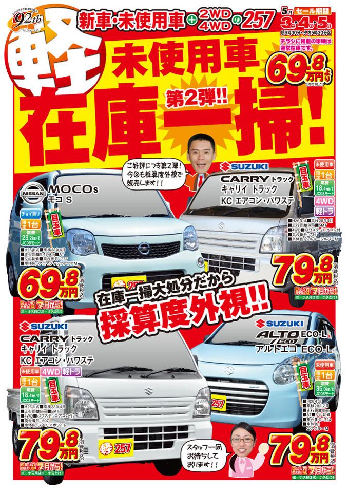 ☆5/3(土)の朝9時30分〜 未使用車 在庫一掃!第2弾!!☆(有)伊東モータース257