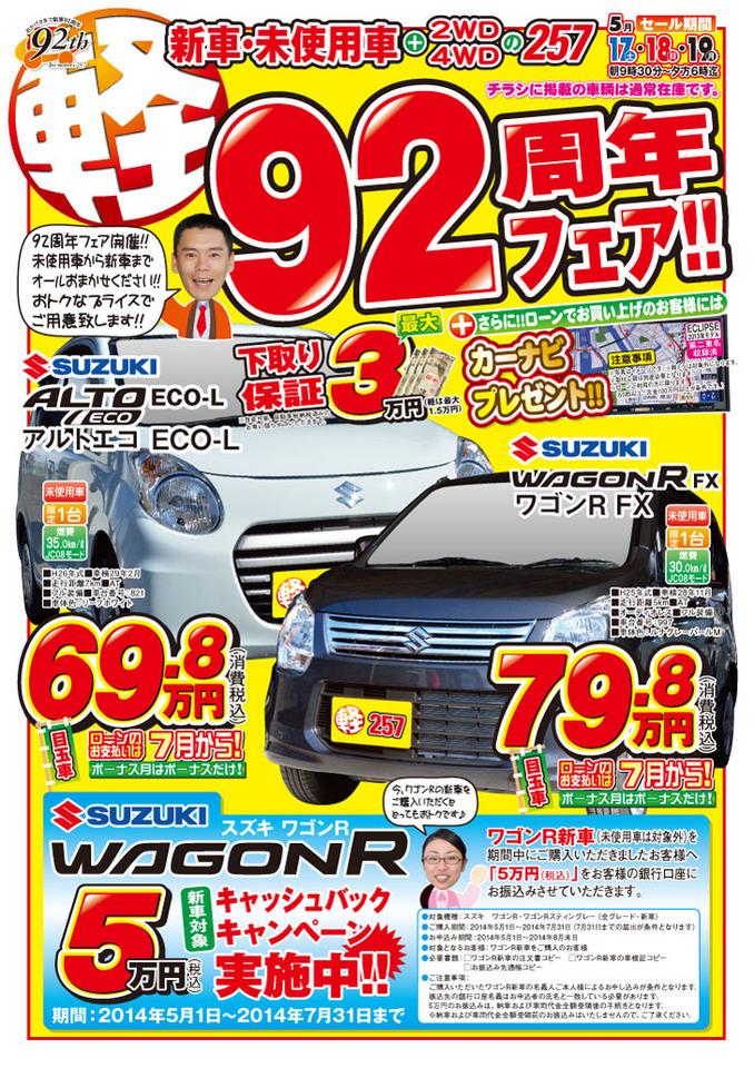 ☆5/17(土)の朝9時30分〜 92周年フェア!!☆(有)伊東モータース257