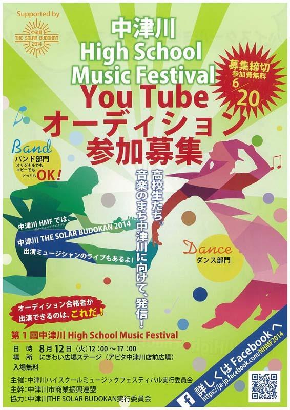 【中津川HMF2014】中津川High School Music Festival You Tubeオーディションの受付が 6月30日まで延長されました!