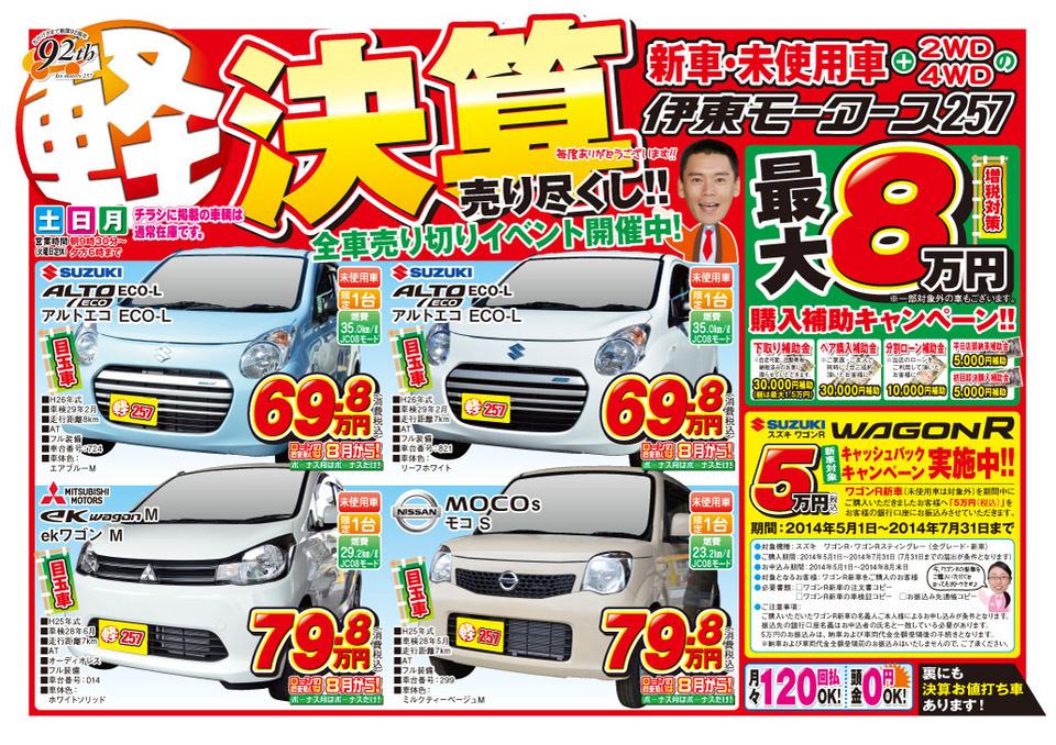☆5/31(土)の朝9時30分〜 決算!!売りつくし!!☆(有)伊東モータース257