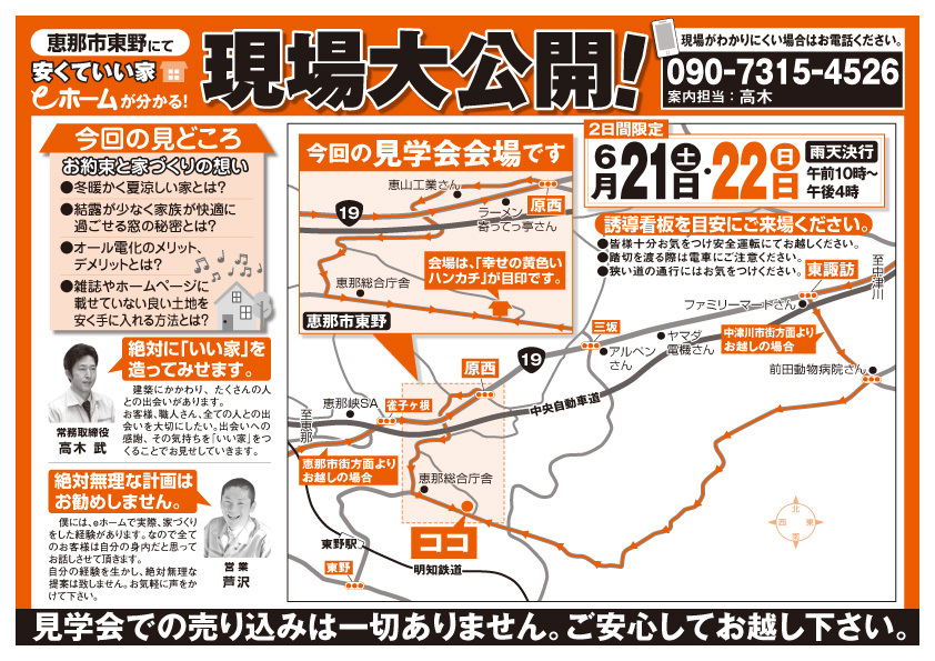 〜恵那市東野にて〜 高木建設 現場見学会開催! border=