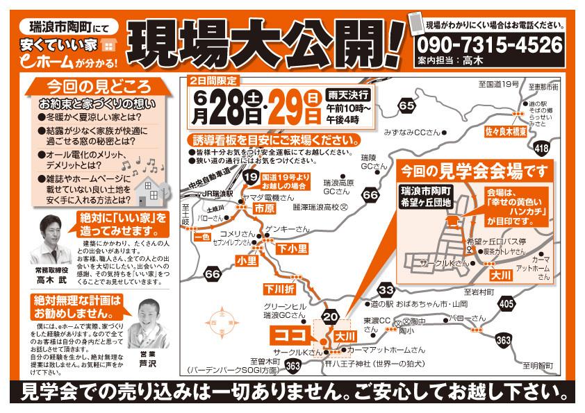 〜瑞浪市陶町にて〜 高木建設 現場見学会開催! border=