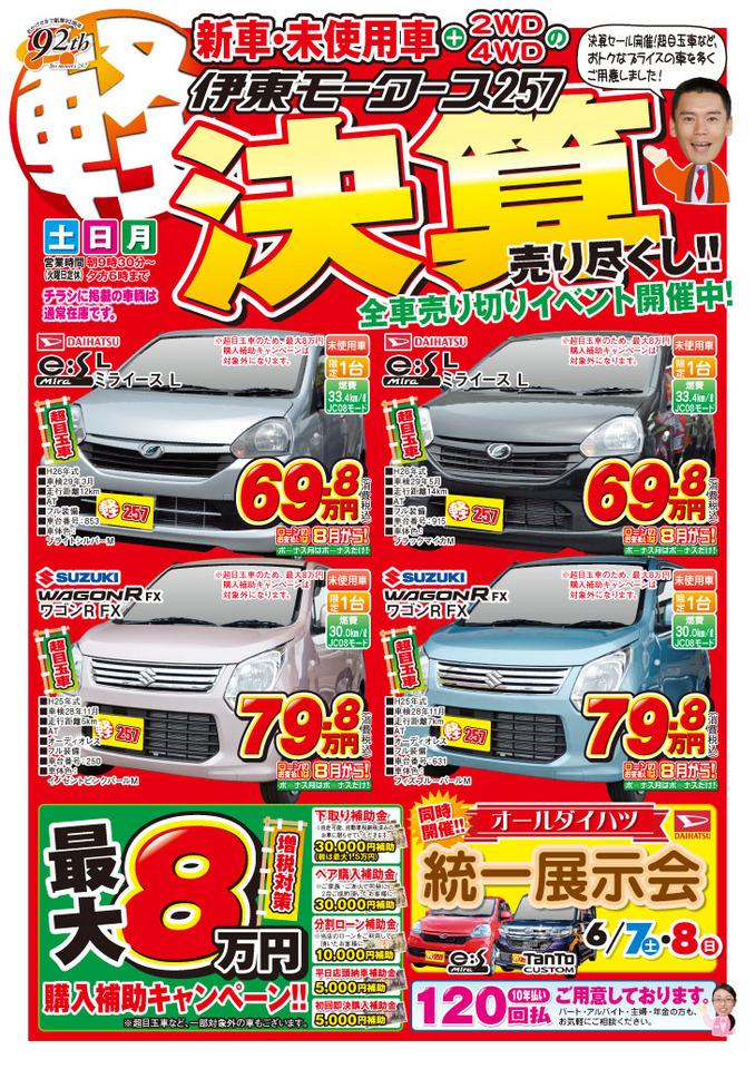 ☆6/7(土)の朝9時30分〜 決算!!売りつくし!!☆(有)伊東モータース257 border=