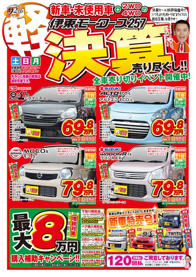 ☆6/14(土)の朝9時30分〜 決算!!売りつくし!!☆(有)伊東モータース257