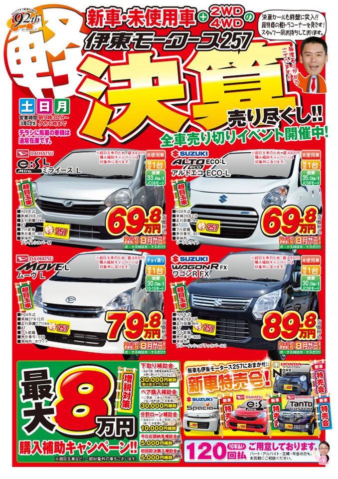 ☆6/21(土)の朝9時30分〜 決算!!売りつくし!!☆(有)伊東モータース257
