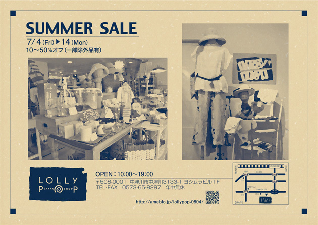 SUMMER SALEちらし/LOLLy POP border=