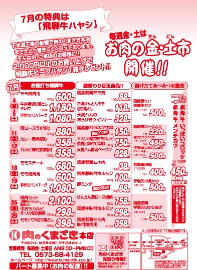 肉のくまざき 7月のセール!!!