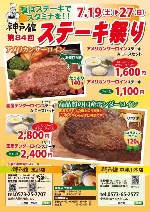 ステーキ祭りちらし/神戸館
