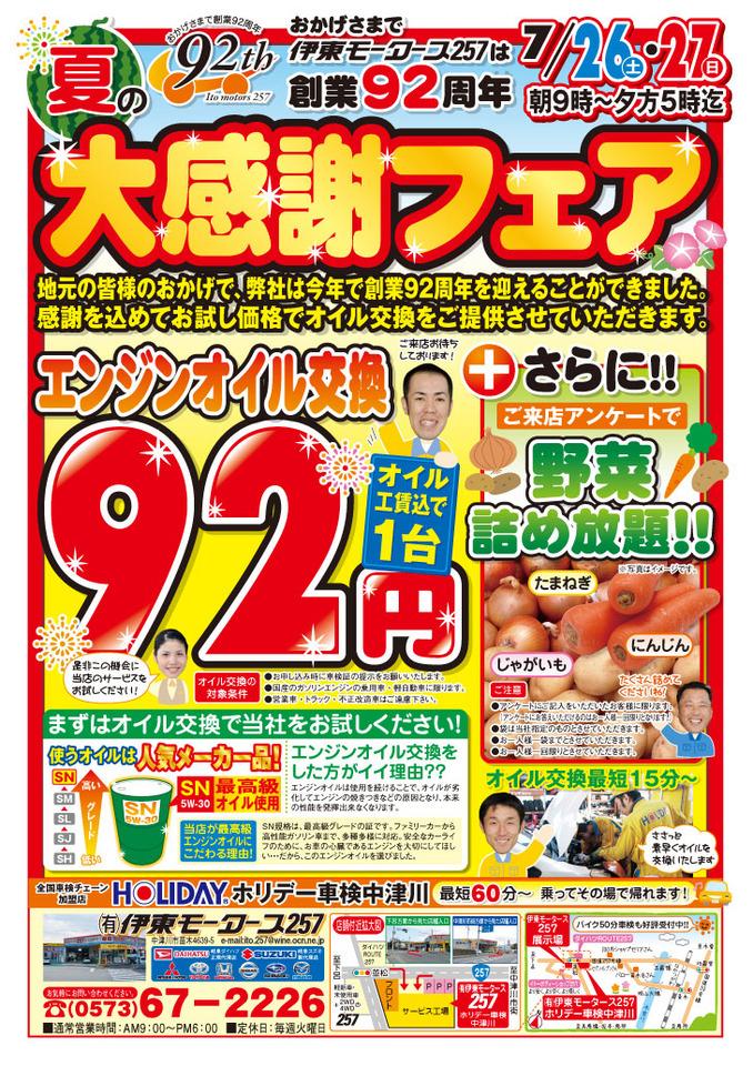 ☆エンジンオイル交換 92円!!☆(有)伊東モータース257