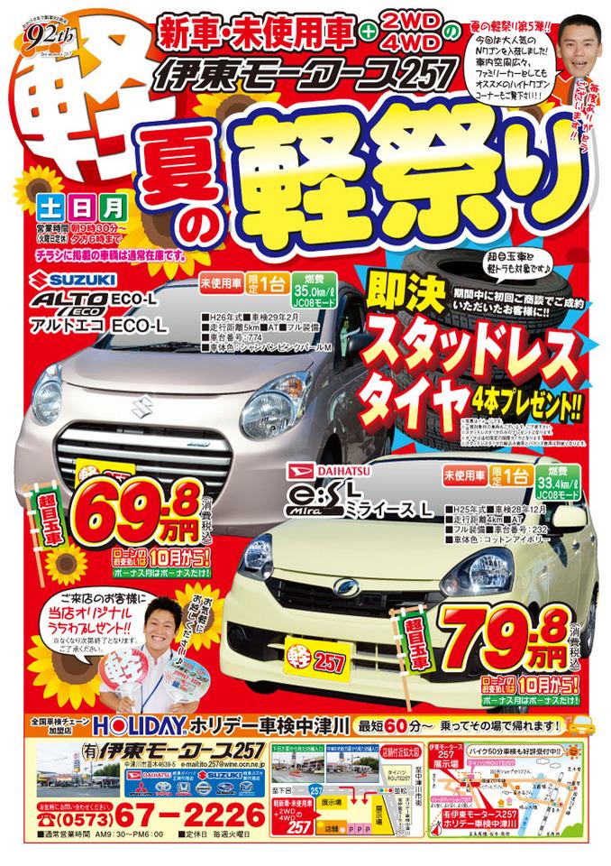 ☆8/2(土)の朝9時30分〜 夏の軽祭り 第5弾!!☆(有)伊東モータース257