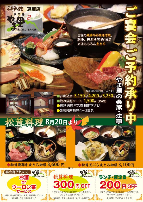 やま里ご宴会ご予約とステーキ祭りちらし/神戸館 border=