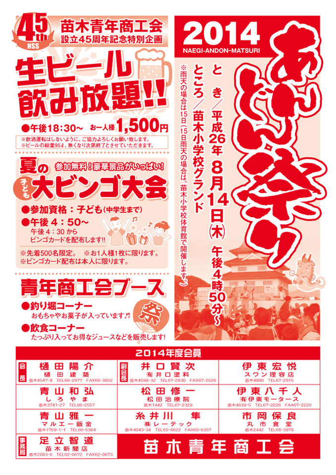 2014 苗木あんどん祭り border=
