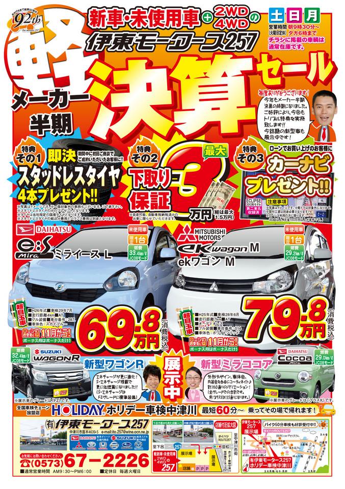 ☆9/6(土)の朝9時30分〜 メーカー半期決算セール!☆(有)伊東モータース257