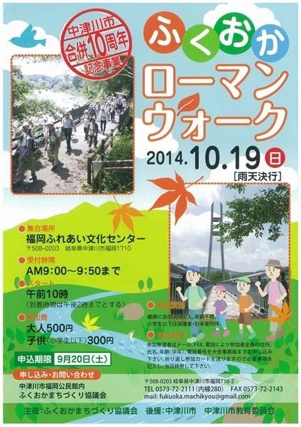【9月20日締め切り! ふくおかローマンウォーク】森林浴をしながら福岡の歴史ロマンにふれてみませんか? border=