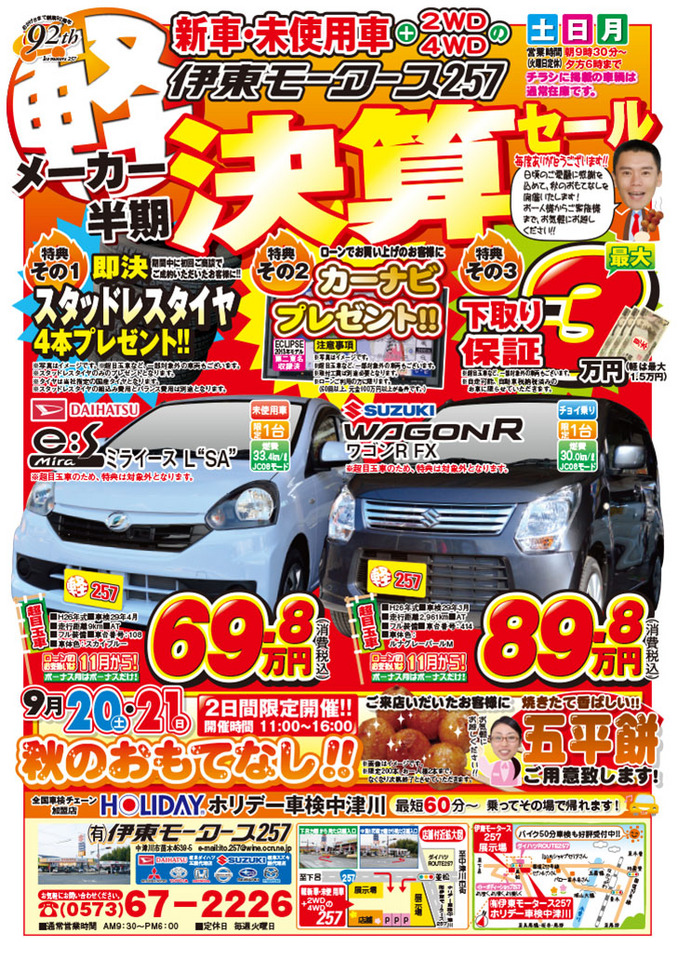 ☆9/20(土)の朝9時30分〜 メーカー半期決算セール 第3弾!!☆(有)伊東モータース257