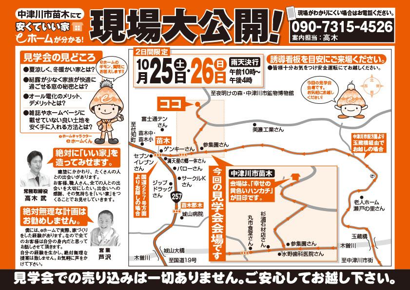 〜中津川市苗木にて〜 高木建設 現場見学会開催!