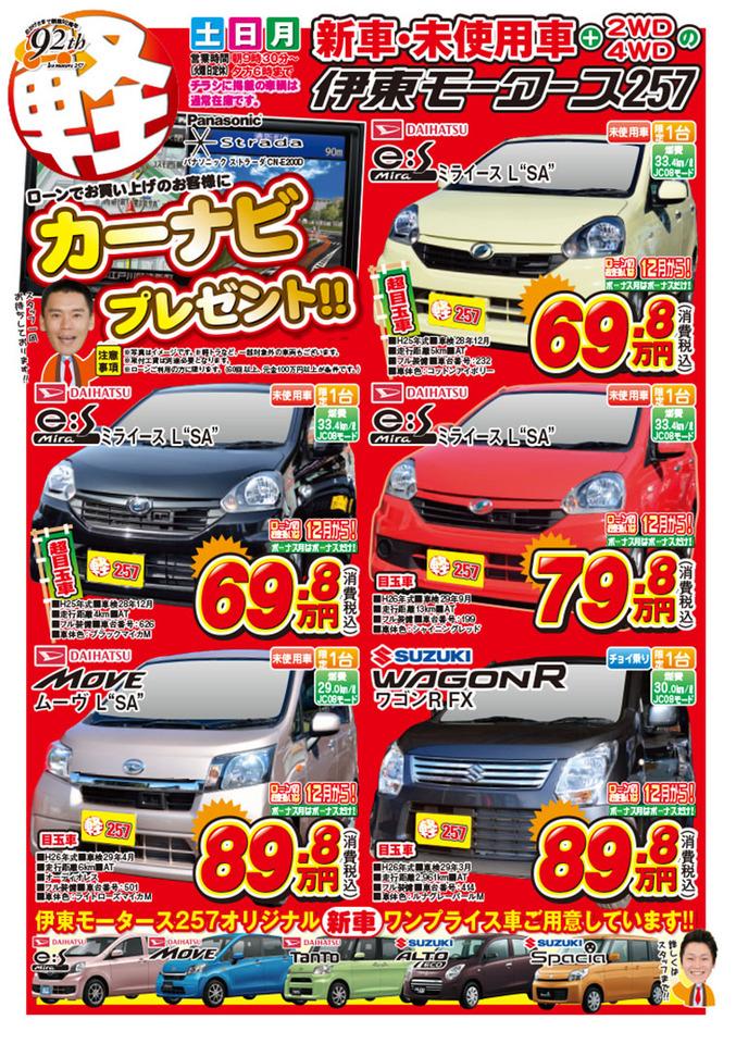 ☆10/11(土)の朝9時30分〜 秋も軽がお買い得!!(有)伊東モータース257