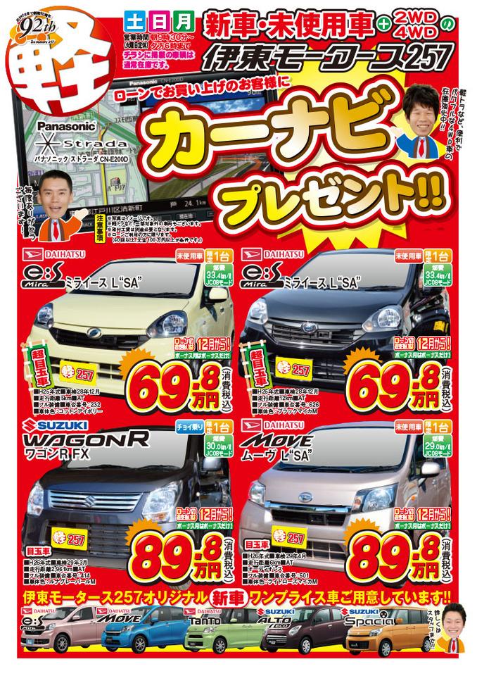 ☆10/18(土)の朝9時30分〜 4WD車在庫強化中!!(有)伊東モータース257