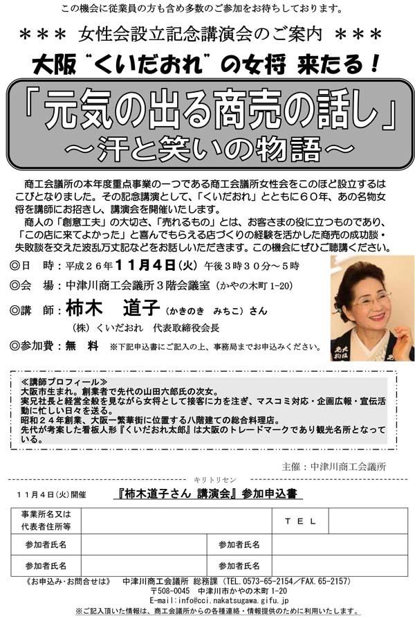 【中津川商工会議所 女性会設立記念講演会】大阪