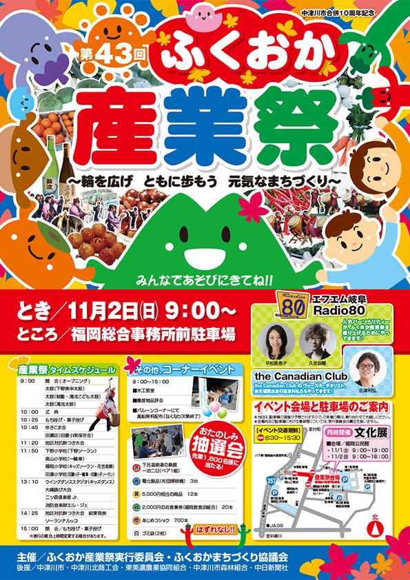 11月2日(日) 第43回 ふくおか産業祭 border=