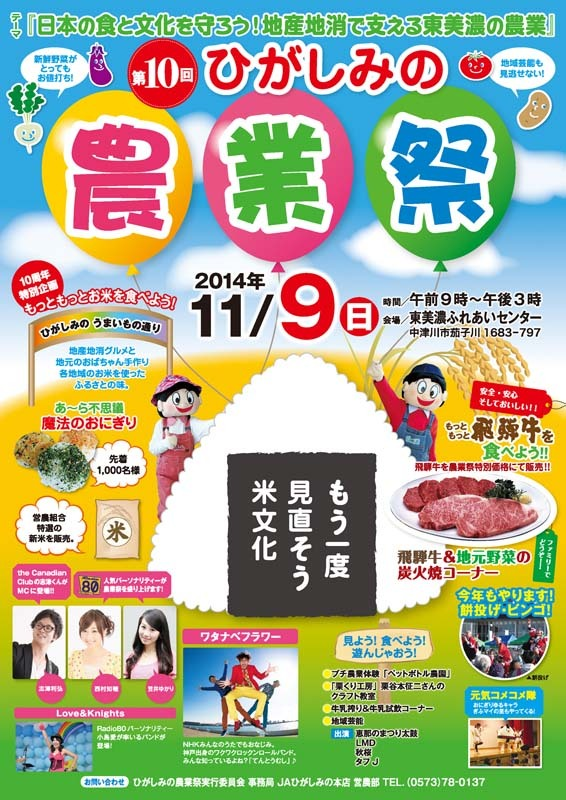【第10回ひがしみの農業祭】中津川・恵那産の飛騨牛はもちろん、農畜産物がお値打ち!ワタナベフラワーが登場するファミリーコンサートも開催!!
