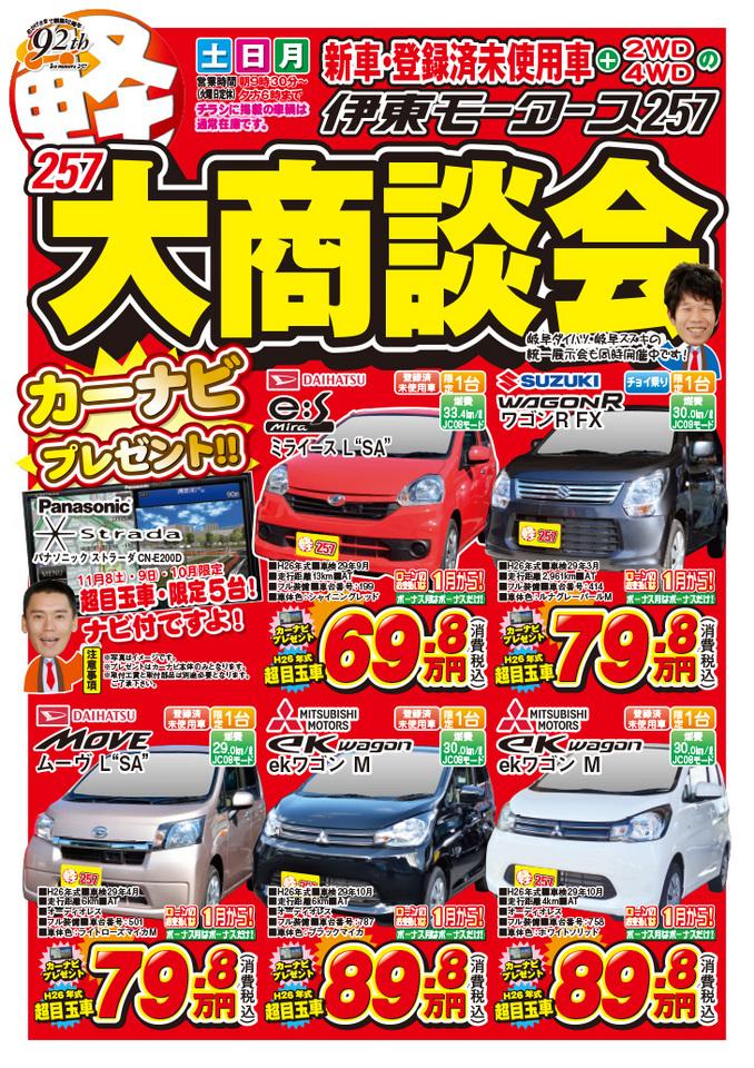 ☆11/8(土)の朝9時30分〜 257大商談会!(有)伊東モータース257 border=