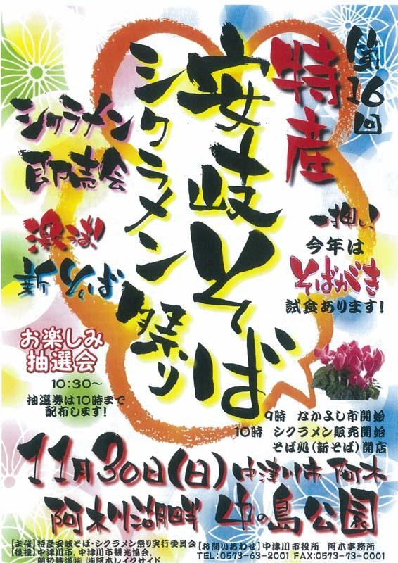 【第16回特産 安岐そば シクラメン 祭り】 日本屈指のシクラメン産地、そしておいしい蕎麦の産地 阿木の特産品が盛りだくさん!