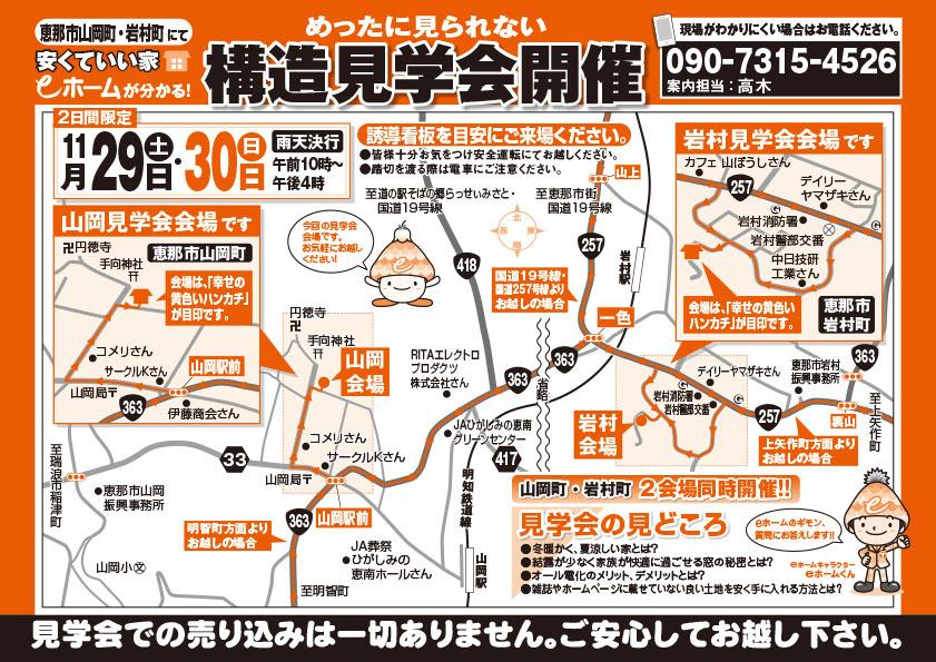 〜恵那市山岡町・岩村町にて〜 高木建設 構造見学会開催!