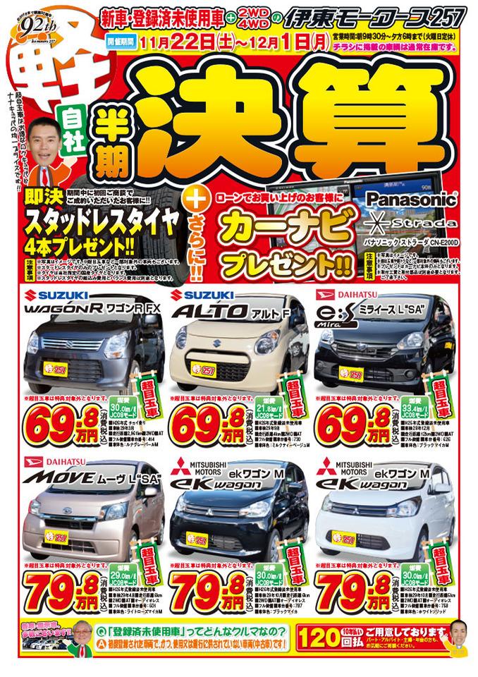 ☆11/22(土)の朝9時30分〜 自社半期決算!(有)伊東モータース257