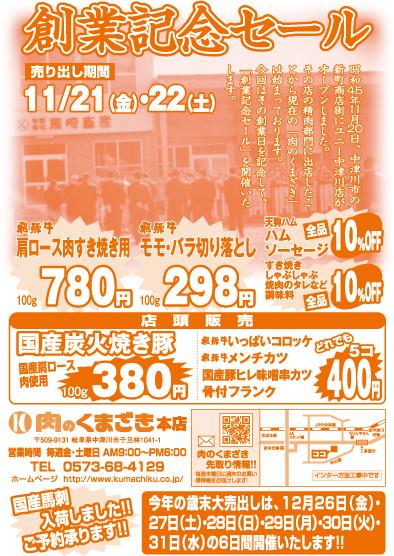 肉のくまざき 創業記念セール!!! border=