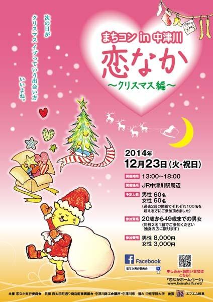 【恋なか~クリスマス編~】12月23日は中津川で街コン。次の日がクリスマスっていう出会い方、いいよね♪ border=