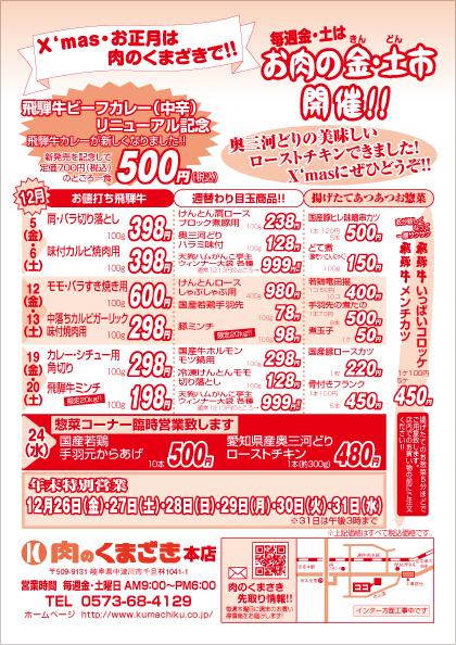 肉のくまざき 12月のセール!!! border=