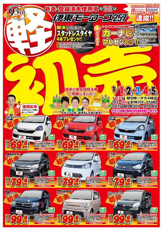 ☆2015/1/1(木)の朝9時〜 初売(有)伊東モータース257 border=
