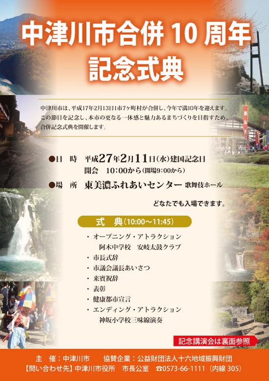 【中津川市】中津川市合併10周年記念式典 記念講演会 border=