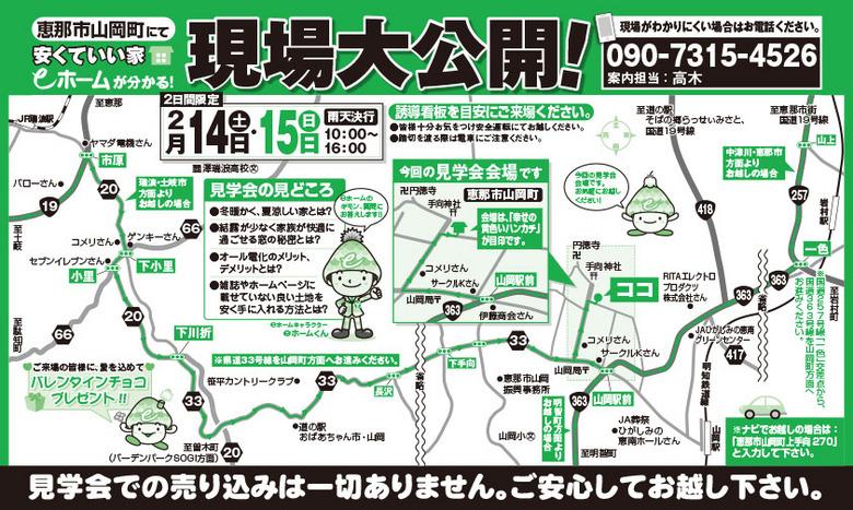 〜恵那市山岡町にて〜 高木建設 現場見学会開催! border=