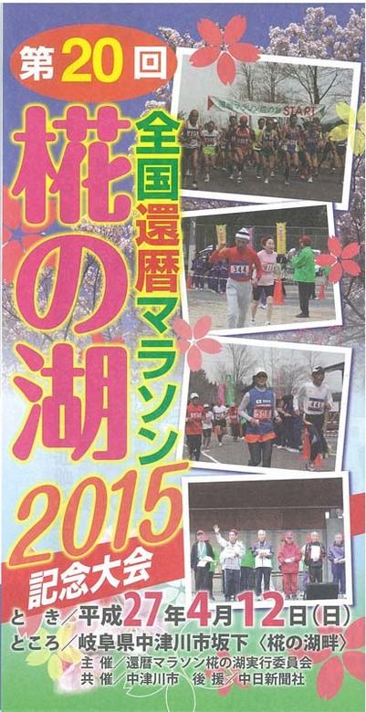 【全国還暦マラソン椛の湖2015】桜が満開の椛の湖を走り抜ける。ただいま参加者募集中! border=