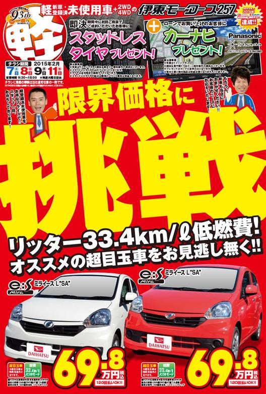 ☆2015/2/7(土)の朝9時30分〜 限界価格に挑戦!(有)伊東モータース257