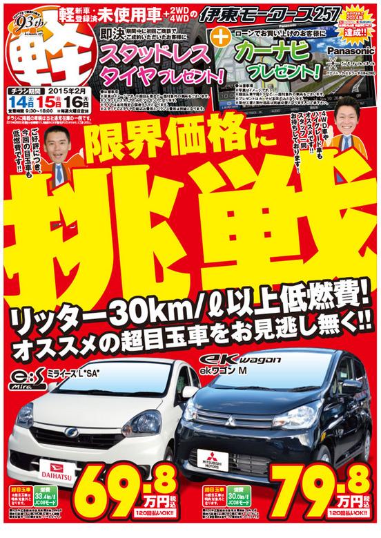 ☆2015/2/14(土)の朝9時30分〜 限界価格に挑戦!(有)伊東モータース257