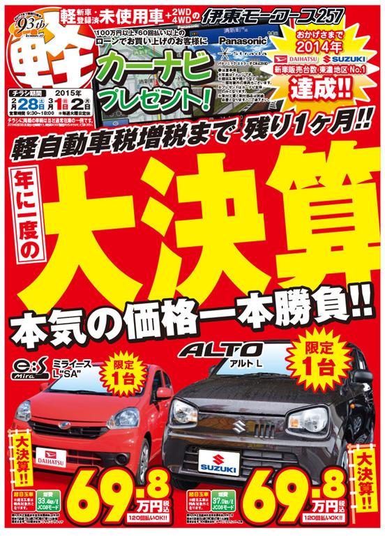☆2015/2/28(土)の朝9時30分〜 大決算!!(有)伊東モータース257