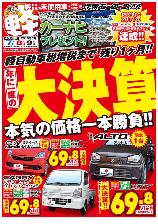 ☆2015/3/7(土)の朝9時30分〜 大決算!!(有)伊東モータース257 border=