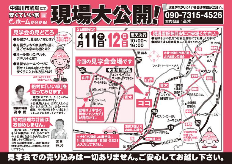 〜中津川市駒場にて〜 高木建設 現場見学会開催!