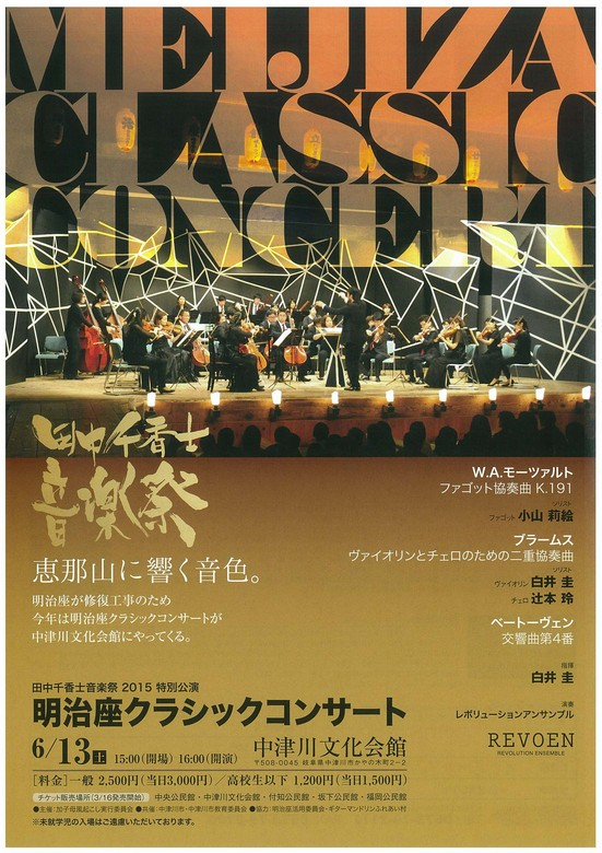 【明治座クラシックコンサート  チケットプレゼント】恵那山に響く音色。今年は中津川文化会館にて開催します。