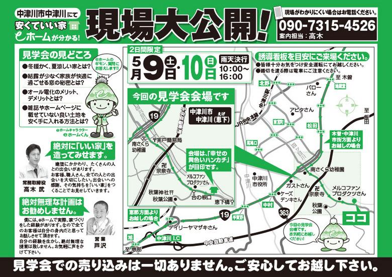 〜中津川市中津川にて〜 高木建設 現場見学会開催!