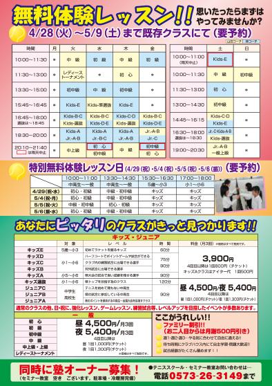 恵那峡テニスクラブテニススクール生徒募集!!!