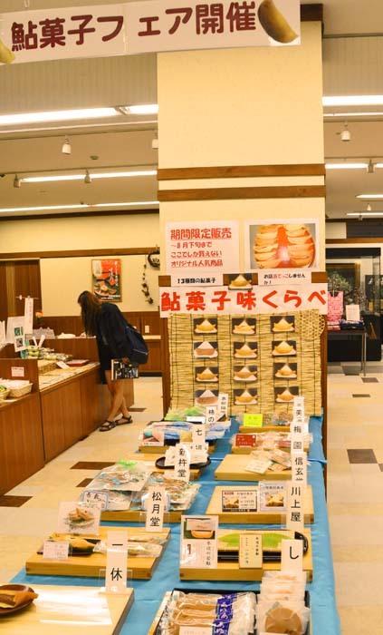 【にぎわい特産館】いきのいい鮎はいかが?ただいまにぎわい特産館では鮎フェアを開催中です。