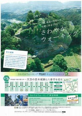 【さわやかウォーキング】6月7日(日)は中津川でさわやかウォーキング。天空の苗木城跡と六斎市をめぐる。 border=