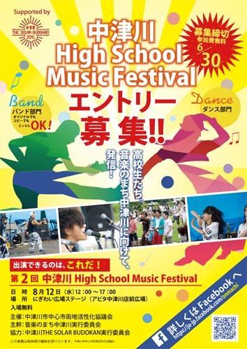 【中津川High School Music Festival】高校生たち。音楽のまち中津川に向けて、発信! エントリー募集中! border=