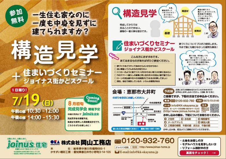 岡山工務店 構造見学会/ジョイフルタウン苗木本町分譲 ちらし(7/19) border=