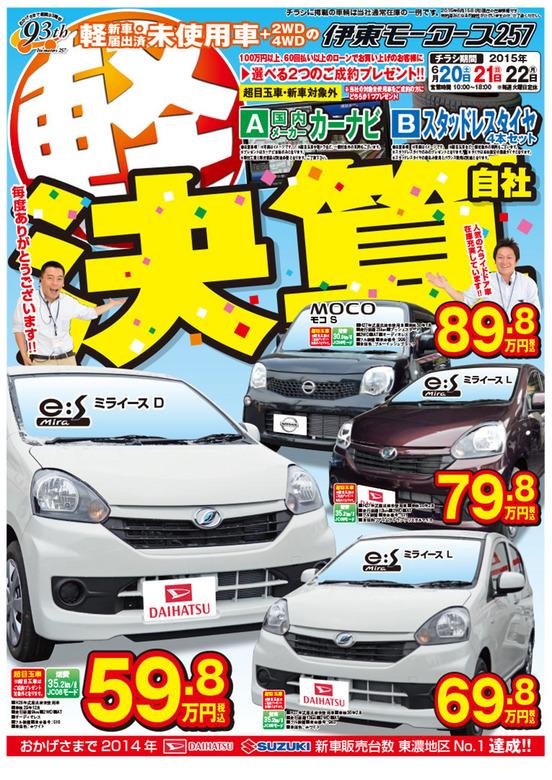 伊東モータース257 自社決算 6月20日(土)〜
