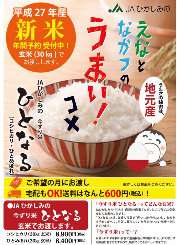 JAひがしみのうまい!米 ひとなる予約受付チラシ